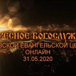 Воскресное служение 31. 05. 2020. Онлайн