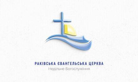 Недільне Богослужіння 07. 06. 2020