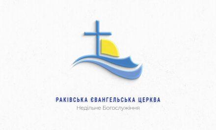 Недільне Богослужіння 21. 06. 2020