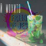 Рецепт детского махито! От клуба Friends of Jesus. Внимательно смотрите