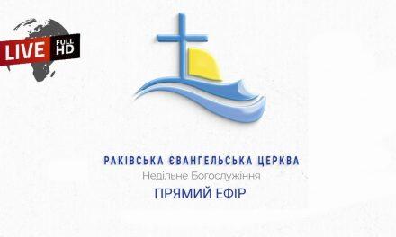 Недільне служіння. Прямий ефір 16.08.2020